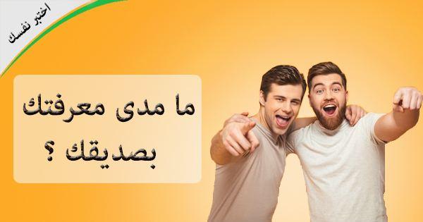 كويز عربي ما مدى معرفتك بصديقك اختبار الصداقة